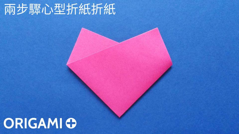 兩步驟心型折紙