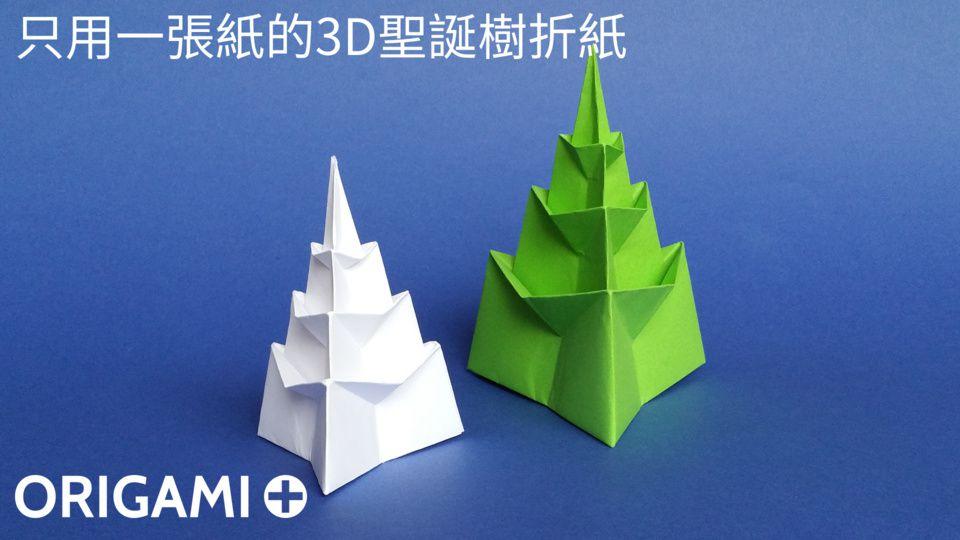 只用一張紙的3D聖誕樹