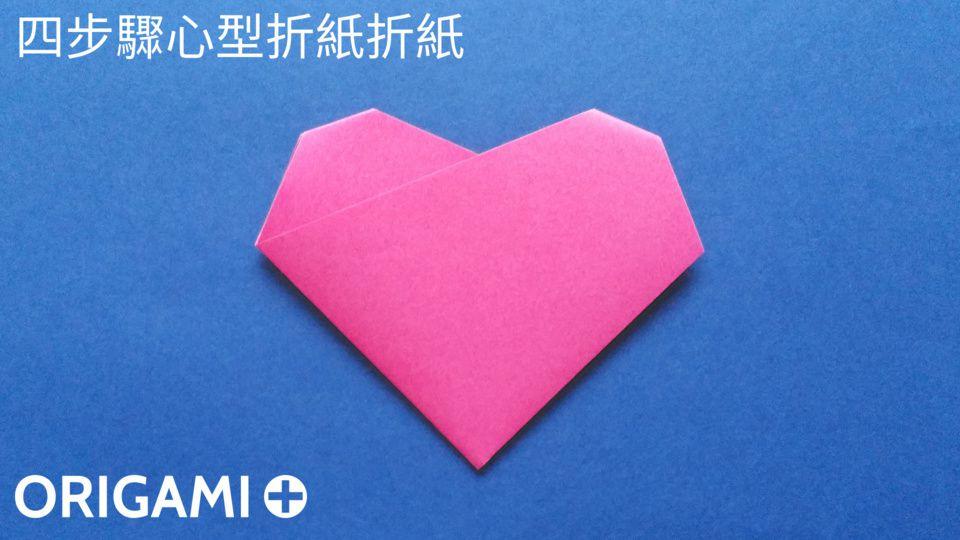 四步驟心型折紙