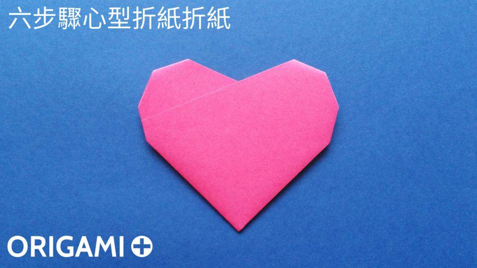 六步驟心型折紙