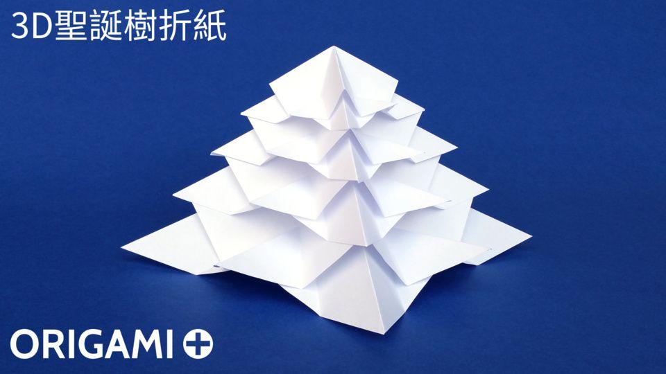 3D聖誕樹