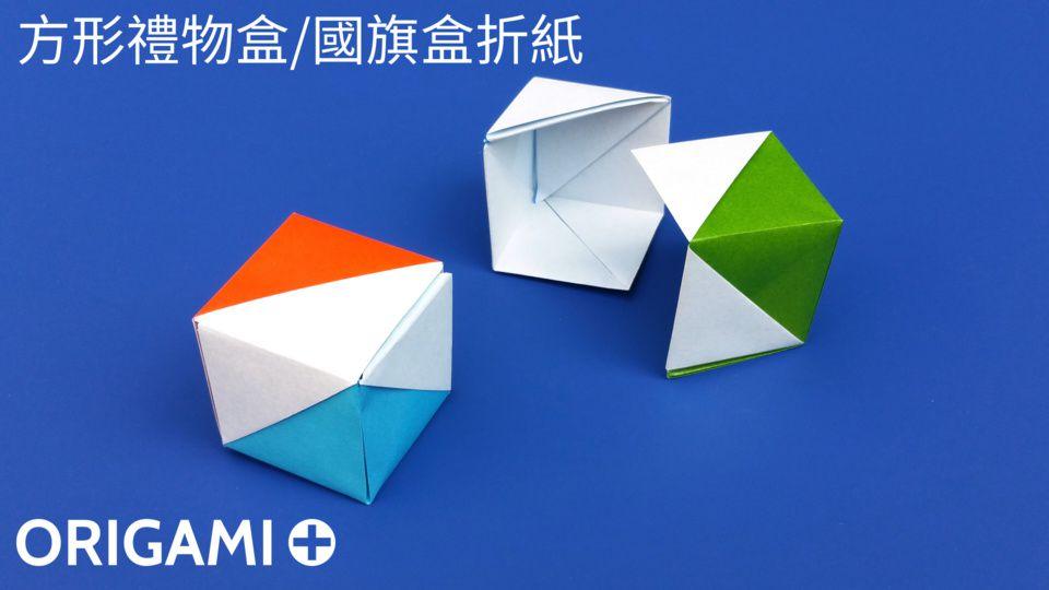 方形禮物盒/國旗盒