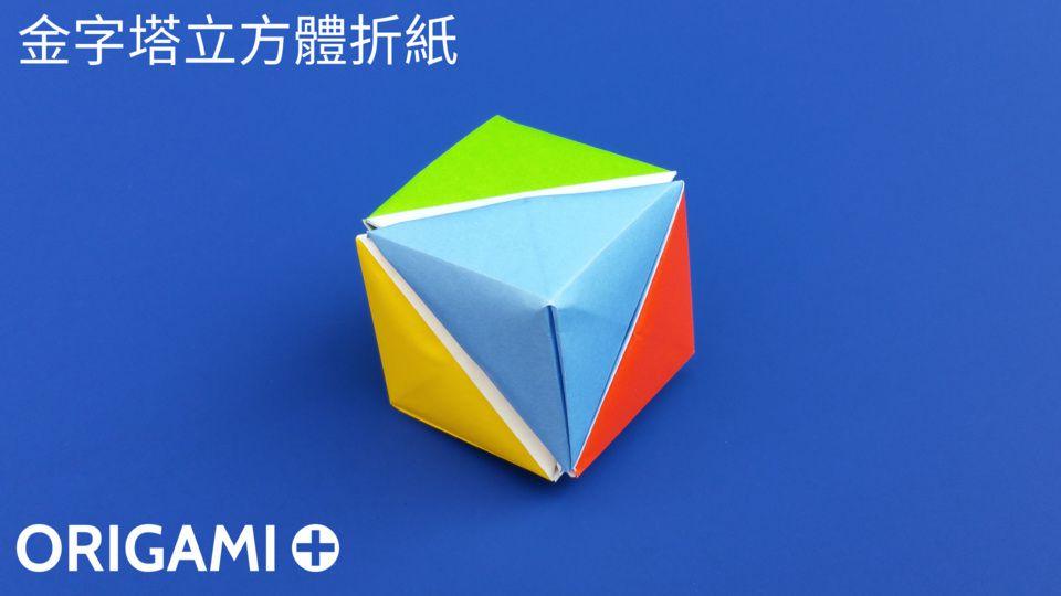 金字塔立方體
