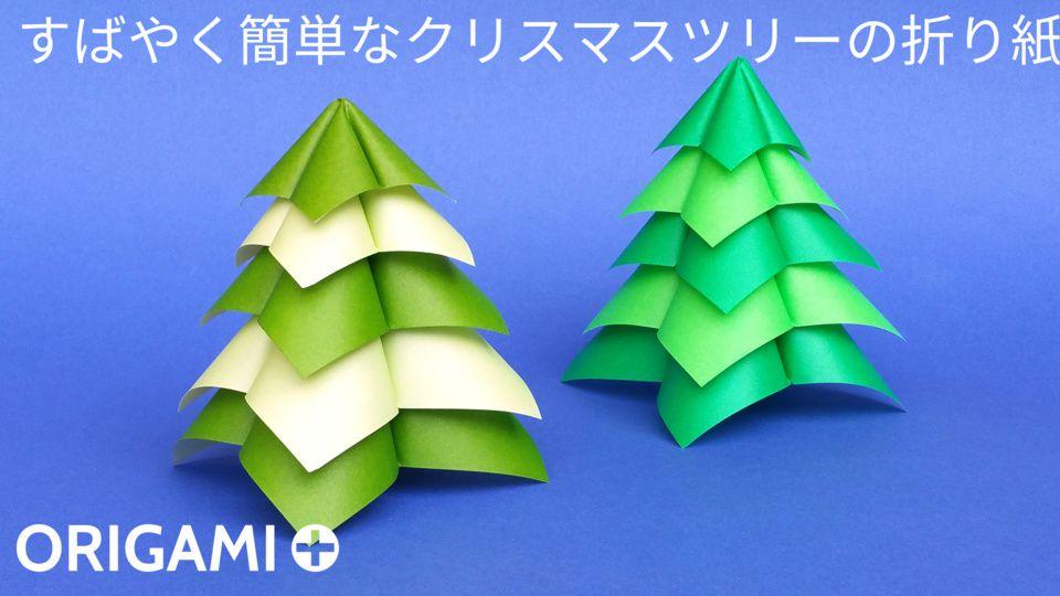 すばやく簡単なクリスマスツリー