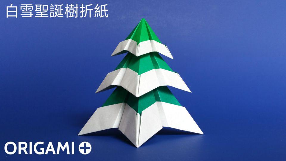 白雪聖誕樹