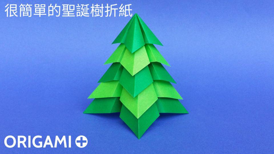 很簡單的聖誕樹